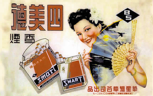 Target marketing: Cigarette advertising in 1920s Shanghai featured images of the newly minted modern women who would populate the city's jazz clubs and tram cars. Courtesy of Shanghai Gallery of Art